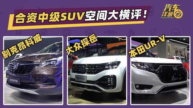 三款20万热门合资中级SUV,谁更舒服?