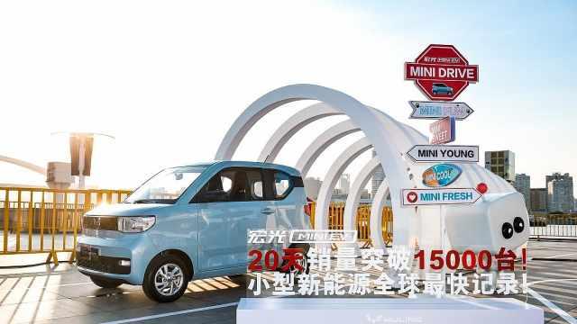 了不起的宏光MINI EV,成为最快销量破万的新能源车型