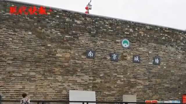 """""""雨雨雨""""模式下安全吗?南京开建城墙监测预警平台"""