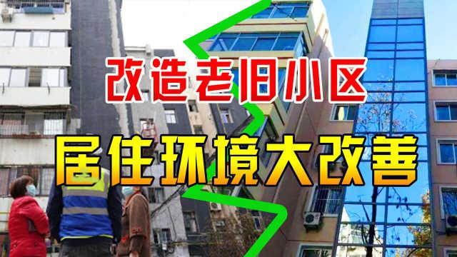 老旧小区要改造!超700万老百姓居住环境将会得到大改善!