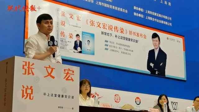 张文宏携新书亮相上海书展:再等三个月才知道疫苗效果好不好