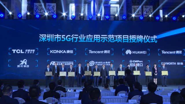 点亮深圳,5G智慧之城发布