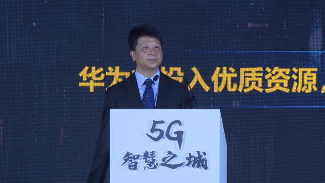 """华为郭平:5""""机""""协同,助力深圳成为全球数字经济样板城市"""