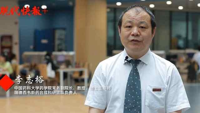 中国药科大学李志裕:沉着冷静,超常发挥!