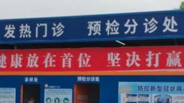 广东汕尾新增一例无症状感染者,系隔离点内密