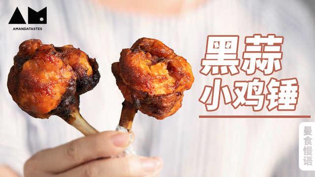 """【曼食慢语】""""黑化""""炸鸡锤,已加入""""黑暗料理""""豪华套餐"""