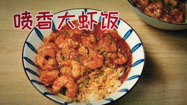 七夕在家吃什么?来份简单又美味的喷香大虾饭吧,上桌秒光盘