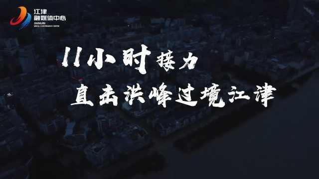 抗洪纪录片 | 11小时接力,直击洪峰过境江津