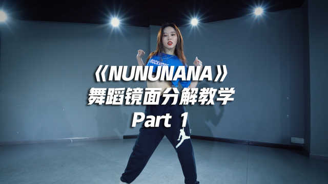 Jessi《NUNUNANA》舞蹈镜面分解教学Part 1