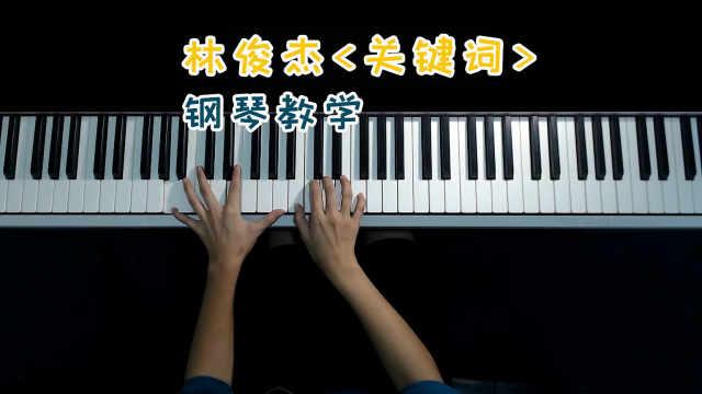 林俊杰《关键词》钢琴伴奏教学:有一种踏实当你口中喊我名字