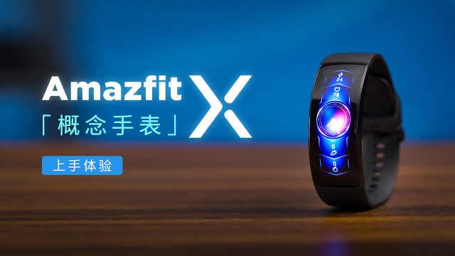 999元的柔性曲面屏+钛合金 Amazfit X概念手表上手