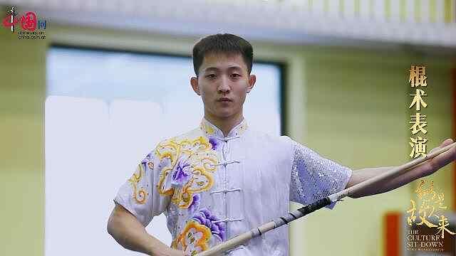 中国武术中的棍到底是怎么玩的
