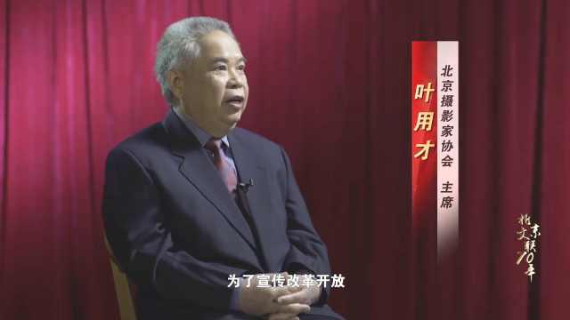 """""""北京文联70年""""微访谈:叶用才"""