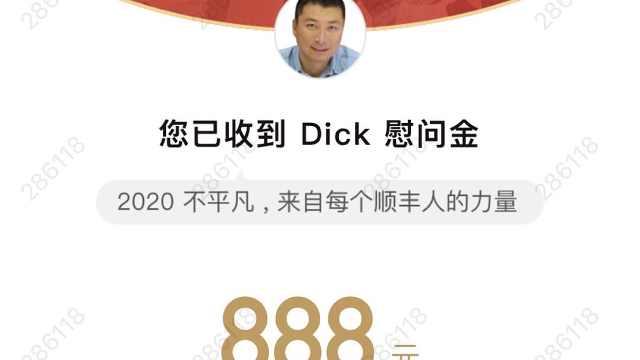 顺丰总裁王卫发全员红包:每人888元慰问金