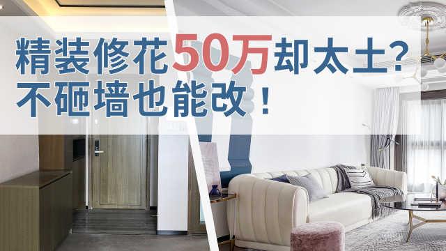 """50万买到的""""快捷酒店风""""精装修,怎么靠软装改造翻盘(下)"""