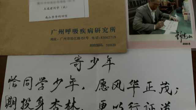 钟南山给12岁立志从医女生回信:期投身杏林,更以行证道