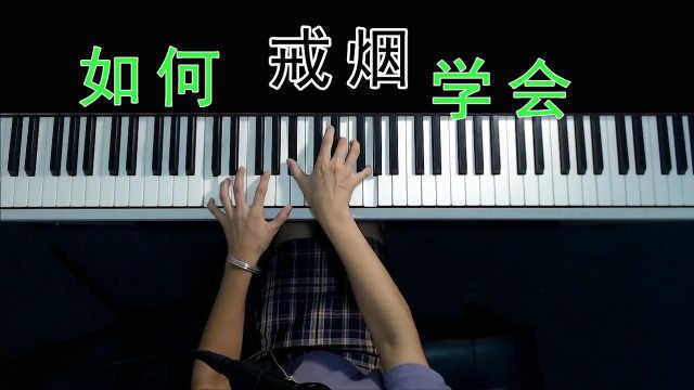 李荣浩《戒烟》歌词很戳心,我把烟戒了,却没有把你戒掉
