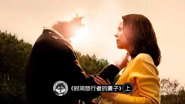 奇幻爱情片《时间旅行者的妻子》(上)