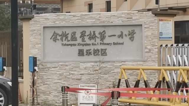 杭州通报小学紫外线消毒灯误照:3个班学生眼睛灼伤,70人返校