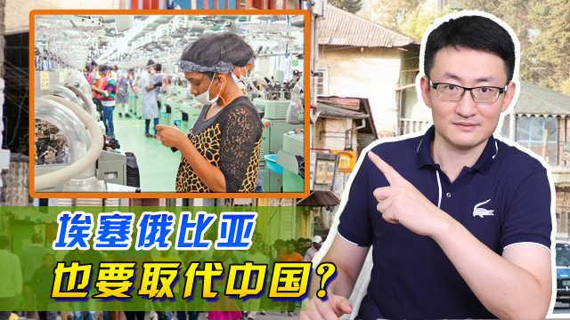 埃塞俄比亚能取代中国的服装生产吗?