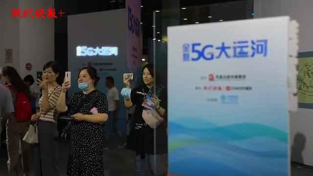 """实力圈粉!""""全息5G大运河""""闪耀第二届运博会"""