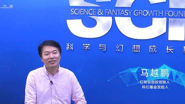 《未来者说》马越鹏:投资的想象力