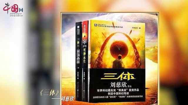 中国的翻译家助力麦家和刘慈欣让世界看到中国