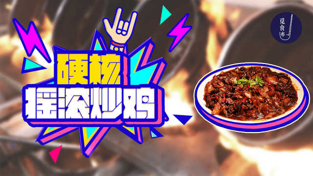 论吃鸡,这次广东人输了!