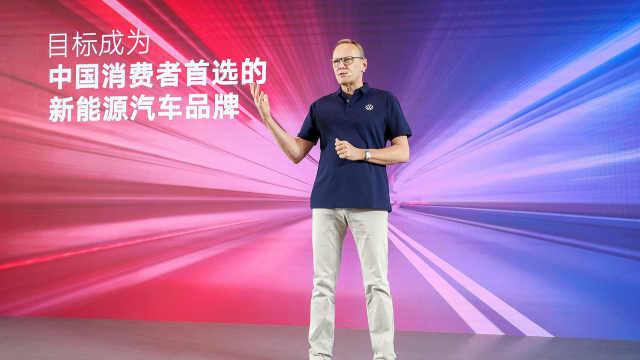 再发力!大众想成为中国人首选的新能源品牌