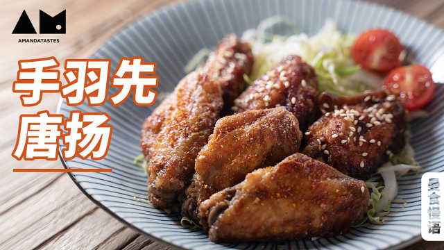 【曼食慢语】有4种吃法的名古屋炸鸡翅,不来试试?
