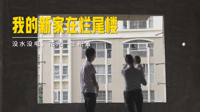 50户业主住进烂尾楼:有人每天徒步爬18楼,1岁业主起名盼房