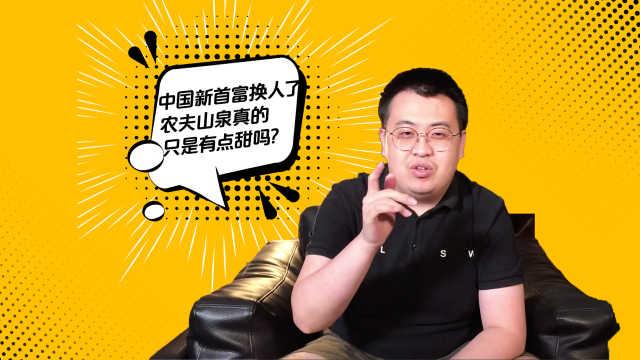 打败马云马化腾,农夫山泉创始人钟睒睒,靠卖矿泉水做首富?