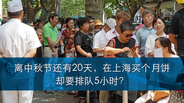 离中秋节还有20天,在上海买个月饼却要排队5小时?