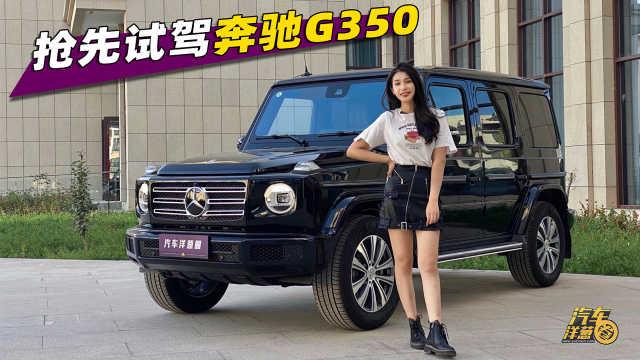 试驾四缸的G350,2.0T动力如何?