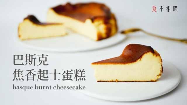 西班牙巴斯克焦香芝士蛋糕的原始配方,成功率100%