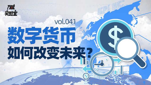 数字货币如何改变未来?