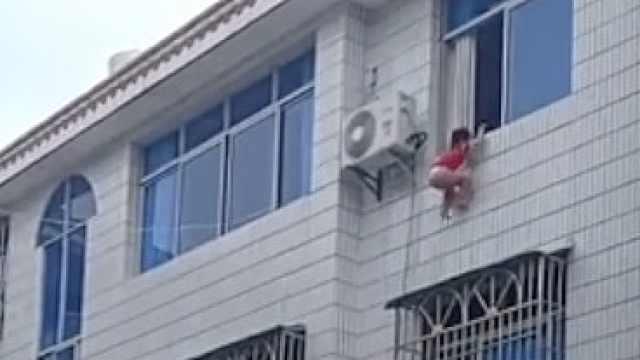 4岁女童悬在3楼窗外,坠落瞬间邻居撑被子接住