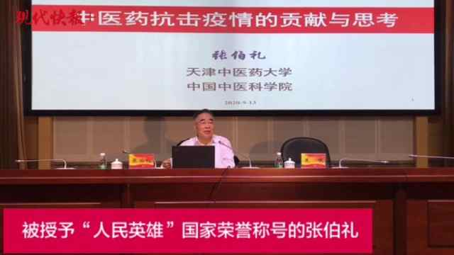 中国工程院院士张伯礼:中医虽然古老,理念不落后