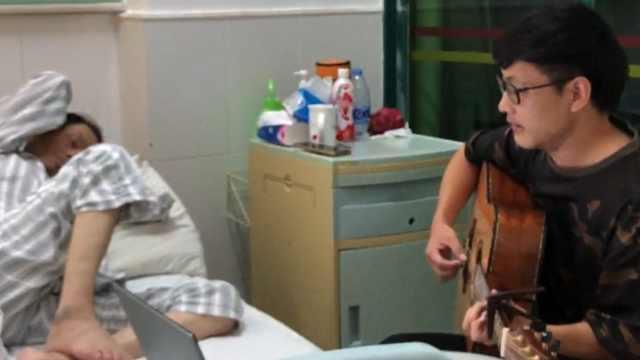 儿子为癌症晚期父亲弹吉他唱歌:让他缓解疼痛