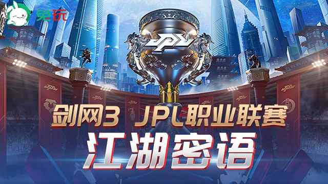 剑网3 2020JPL 职业联赛《江湖密语》第二期