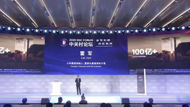 雷军称小米今年科研投入超100亿,是科创板所有公司总和一半