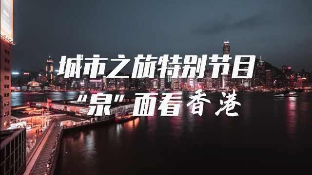 """城市之旅特别节目——""""泉""""面看香港"""