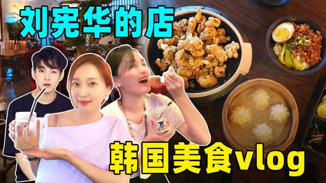 韩国人体验韩国中餐厅,刘宪华的店和中国本土餐厅味道没差?