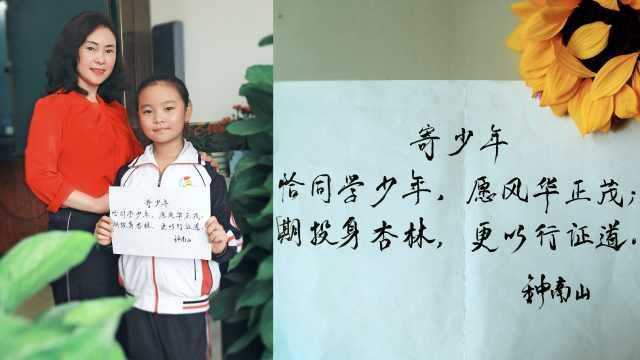 8岁小学生致信钟南山获亲笔回信:期投身杏林,更以行证道