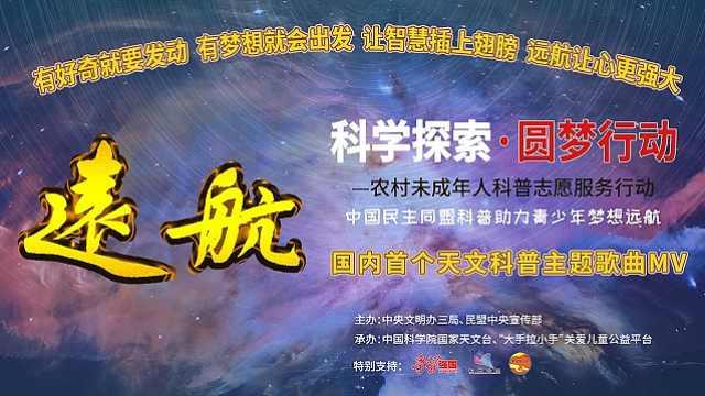 天文科普志愿服务主题歌曲MV《远航》