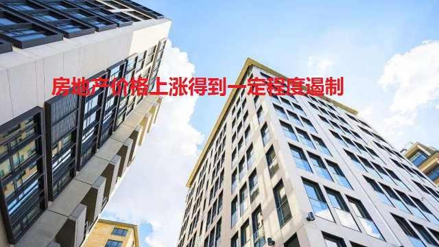 杨伟民:房地产价格上涨得到一定程度遏制