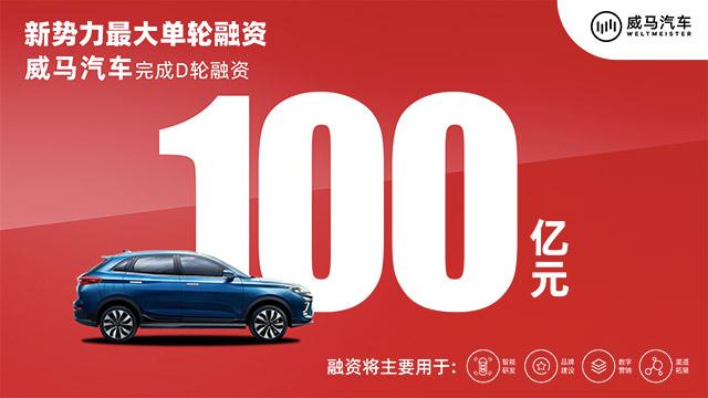 威马完成100亿D轮融资 造车新势力史上最大单轮融资额诞生