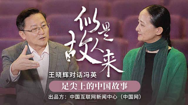 《似是故人来》之足尖上的中国故事(下)