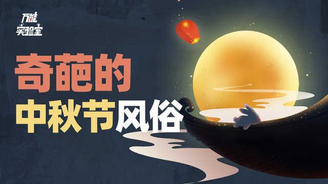 盘点清奇过节创意:圆为何是中秋文化的超级符号?
