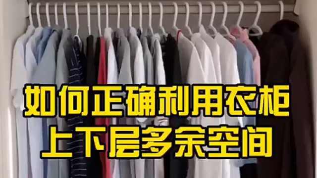 如何正确利用衣橱上下层空间?